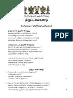01 ThiruPallandu 01 12