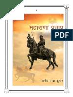 Sanish_Final_Book.pdf