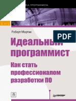 Idealny_programmist.pdf