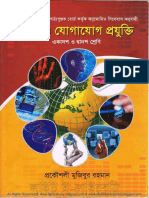ICT- HSC(www.lightelibrary.blogspot.com).pdf