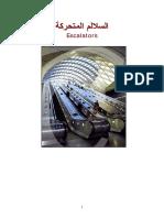 Lecture02-Escalators1