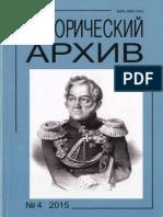 Аваков Некрасовцы 1711