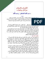 0421 - الالتزام بالإسلام مراحل وعقبات