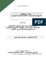 0661 - التمويل بالمشاركة - يوسف الشبيلي