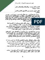 2164 - أولويات البحث في الأصول والمقاصد