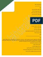 1198 - عشرة ضوابط للصحوة الاسلامية