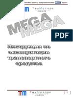 Инструкция по эксплуатации полуприцепов Mega