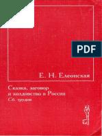 1994_Indrik_Eleonskaja_Skazka_zagovor.pdf