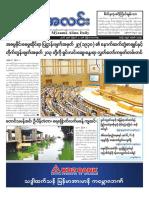 Myanma Alinn Daily_ 4   August 2016 Newpapers.pdf