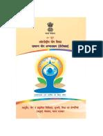 Yog Booklett_idy_ Hindi (1)