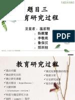 3 教育研究过程.pptx