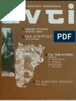 anti_1974_teuxos_12