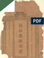高德譯本 - 高德, 羅爾悌, 迪因 (1853) 舊約書創世記