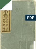 裨治文, 克陛存 (1865) 舊約全書 (創世記至士師記)