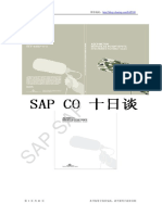 SAP CO十日谈