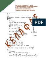 Panellinies-2011-eniaio-fyskat_2011_a.pdf