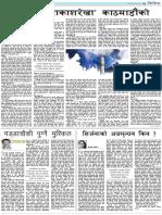 Kantipur 2016-04-20 (Saurav)