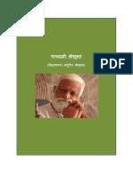Pancha Dash i Srisuk Tam Devanagari