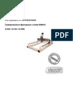 CNC STEP High-Z S-400, -720, -1000, Manual Ru