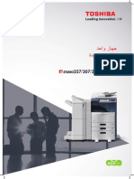 e257 307 347 457 507 Arabic Brochure