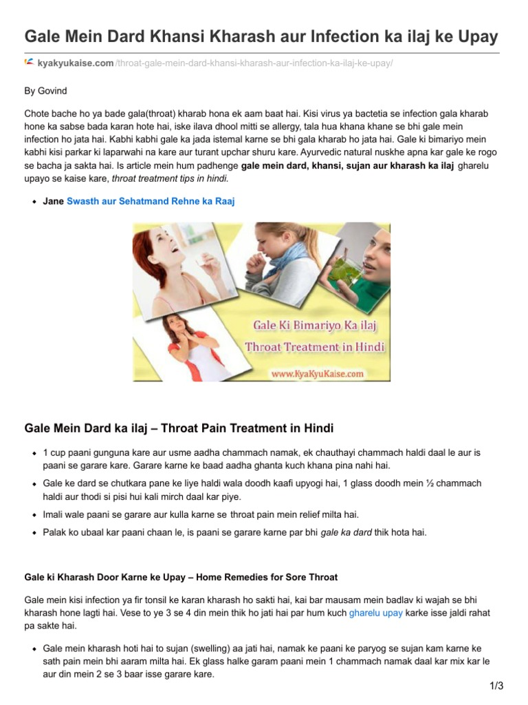 Kyakyukaise com-Gale Mein Dard Khansi Kharash Aur Infection
