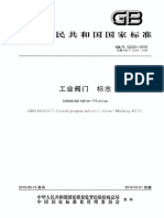 GBT 12220-2015 工业阀门 标志