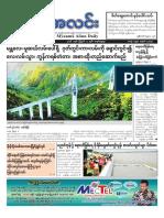 Myanma Alinn Daily_ 7 August 2016 Newpapers.pdf