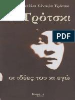 ΤΡΟΤΣΚΙ Ν-Ο Τροτσκι οι ιδεες του και εγω ΚΟΥΡΙΕΡ.pdf