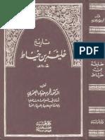 779 Tarikh.abn.Khayyat Text