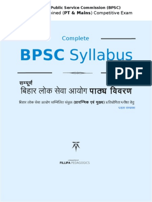 BPSC Syllabus: Complete