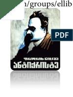 ანტიქრისტე.pdf