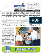 Myanma Alinn Daily_ 8 August 2016 Newpapers.pdf