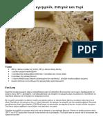 Ψωμί Με Κρεμμύδι, Πιπεριά Και Τυρί