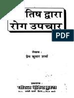 Jyotish Dwara Rog Upachar