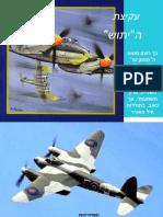 המוסקיטו בחיל האוויר הישראלי