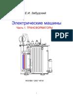 Электрические машины. Трасформаторы.pdf