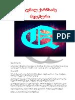 მდგმური ქარჩხაძე.pdf