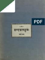 Shabda Kalpadruma Complete