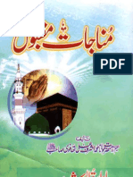 Munajaat-e-Maqbool