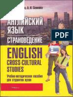 Митрошкина Т.В., Савинова А.И. - Английский язык. Страноведение - 2011.pdf