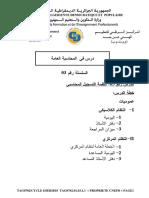 1- المحاسبة العامة