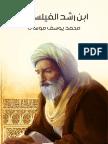 ابن رشد الفيلسوف.pdf