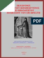 ΑΚΟΛΟΥΘΙΑ ΑΓΙΟΥ ΑΘΑΝΑΣΙΟΥ ΒΡΕΣΤΗΣ.pdf