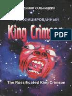 Владимир Кальницкий - Русифицированный King Crimson - 2000