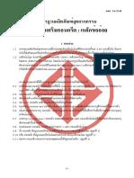 TIS-24-2548m เหล็กข้ออ้อย.pdf