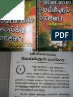Minnalai Mayakkum Manae - Revathi Ashok