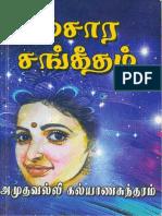 Samsara Sangeetham - AK