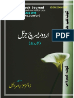 Urdu Research Journal 8th Issue Compelete