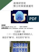 創業研習班-創業趨勢分析與資源運用-詹翔霖教授