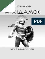 Ισοκράτης-Αρχίδαμος
